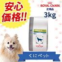 【安心価格!!】ロイヤルカナン 犬用 満腹感サポートスペシャル 3kg・犬用満腹感サポートスペシャルは、減量を必要とする犬に給与することを目的として特別に調製された食事療法食です。