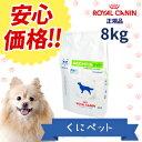 【安心価格!!】ロイヤルカナン 犬用 PHコントロールライト 8kg・この商品は、下部尿路疾患の犬に給与することを目的として、特別に調製された食事療法食です。