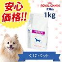 【ロイヤルカナン】 犬用 スキンサポート 1kg 【療法食】