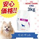 【ロイヤルカナン】 犬用 スキンサポート 3kg 【療法食】