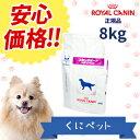 【安心価格!!】ロイヤルカナン 犬用 スキンサポート 8kg・犬用スキンサポートは、皮膚疾患の犬に給与することを目的として、特別に調製された食事療法食です。