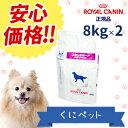 【ロイヤルカナン】 犬用 スキンサポート 8kg【2個パック】 【療法食】