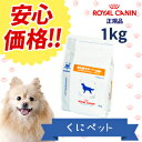【ロイヤルカナン】 犬用 消化器サポート 低脂肪 1kg 【療法食】