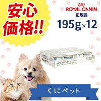 【國枝PHC 安心価格!】ロイヤルカナン 犬猫用 退院サポート 195g【12個パック】