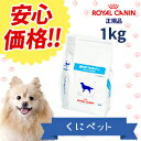 【ロイヤルカナン犬用療法食】