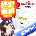 【國枝PHC 特別価格!】ロイヤルカナン 犬用 満腹感サポート 1kg・犬用満腹感サポートは、減量を必要とする犬に給与することを目的として特別に調製された食事療法食です。