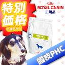 【國枝PHC 特別価格!】ロイヤルカナン 犬用 満腹感サポート 3kg・犬用満腹感サポートは、減量を必要とする犬に給与することを目的として特別に調製された食事療法食です。
