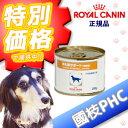 【國枝PHC 安心価格!】ロイヤルカナン 犬用 消化器サポート(低脂肪)200g・犬用消化器サポート