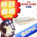 【國枝PHC 安心価格!】ロイヤルカナン 犬用 消化器サポート(低脂肪)200g【12個パック】・犬用消化器サポートは、消化吸収不良による下痢や高脂血症の犬に給与することを目的として、特別に調製された食事療法食です。