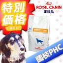 【國枝PHC 特別価格!】ロイヤルカナン 犬用 消化器サポート 低脂肪 8kg・この商品は消化吸収不