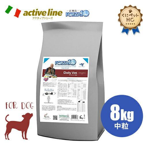 食事療法食 犬用 免疫ケア フォルツァ10/FORZA10 デイリーベト 8kg