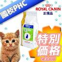 【國枝PHC 特別価格!】ロイヤルカナン 猫用 ベッツプラン エイジングケア ステージ1  2kg・この商品は、老齢のサイン(関節疾患や腎機能の低下など)がまだ...