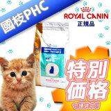 【國枝PHC 安心価格!】ロイヤルカナン 猫用 ベッツプラン メールケア 4kg【あす楽対応】・この商品は、去勢後から7歳頃までの雄猫のための総合栄養食です。