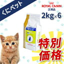 【ロイヤルカナン猫用準療法食】【送料無料】