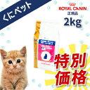 【國枝PHC 特別価格!】ロイヤルカナン 猫用 ベッツプラン フィーメールケア 2kg【あす楽対応】・この商品は、避妊後から7歳頃までの雌猫のための総合栄養食です。