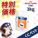 【國枝PHC 特別価格!】ロイヤルカナン 犬用 ベッツプラン エイジングケア 3kg・この商品は、中・高齢犬のための総合栄養食です。