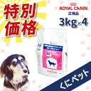 【國枝PHC 特別価格!】ロイヤルカナン 犬用 ベッツプラン ニュータードケア 3kg【4個セット】・この商品は、生後6ヶ…