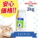 【ロイヤルカナン】 猫用 ベッツプラン エイジングケア ステ...