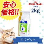 【安心価格!!】ロイヤルカナン 猫用 ベッツプラン エイジングケア ステージ1  2kg・この商品は、老齢のサイン(関節疾患や腎機能の低下など)がまだみられない中・高齢の猫のための総合栄養食です。