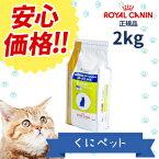 【安心価格!!】ロイヤルカナン 猫用 ベッツプラン エイジングケア ステージ1ライト  2kg・この商品は、老齢のサイン(関節疾患や腎機能の低下など)がまだみられない、肥満ぎみの中・高齢の猫のための総合栄養食です。