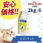 【安心価格!!】ロイヤルカナン 猫用 ベッツプラン エイジングケア ステージ1ライト  2kg【6個パック】【あす楽対応】・この商品は、老齢のサイン(関節疾患や腎機能の低下など)がまだみられない、肥満ぎみの中・高齢の猫のための総合栄養食です。