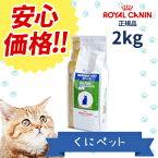 【安心価格!!】ロイヤルカナン 猫用 ベッツプラン エイジングケアプラス ステージ2  2kg・この商品は、老齢のサイン(関節疾患や腎機能の低下など)がみられる高齢の猫のための総合栄養食です。