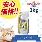 【安心価格!!】ロイヤルカナン 猫用 ベッツプラン エイジングケアプラス ステージ2プラス  2kg【あす楽対応】・この商品は、老齢のサイン(関節疾患や腎機能の低下など)と体重減少傾向のみられる高齢の猫のための総合栄養食です。