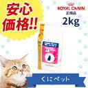 【安心価格!!】ロイヤルカナン 猫用 ベッツプラン フィーメールケア 2kg【あす楽対応】・この商品は、避妊後から7歳頃までの雌猫のための総合栄養食です。