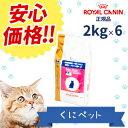 【安心価格!!】ロイヤルカナン 猫用 ベッツプラン フィーメールケア 2kg【6個パック】【あす楽対応】・この商品は、避妊後から7歳頃までの雌猫のための総合栄養食です。