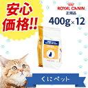 【安心価格!!】ロイヤルカナン 猫用 ベッツプラン キトンケア 400g【12個パック】・この商品は