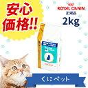 【安心価格!!】ロイヤルカナン 猫用 ベッツプラン メールケア 2kg・この商品は、去勢後から7歳頃までの雄猫のための総合栄養食です。