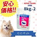 ロイヤルカナン 犬用 ベッツプラン ニュータードケア 8kg【2袋セット】