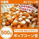 ポップコーン豆 乾燥 500g 外国産 アメリカ