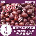 【国産】(【北海道産】とよみ)27年秋物 2.0上【大納言小豆】 1Kg