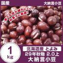 【国産】(【北海道産】とよみ)29年秋物 2.0上【大納言小豆】 1Kg