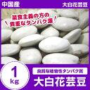 菜食主義の方の貴重なタンパク源外国産 【大白花芸豆】 1kg【白花豆】