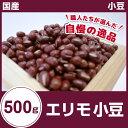 エリモ小豆 500g 28年産 北海道産 国産 小豆 あずき...