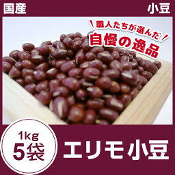 【小豆】【国産】エリモ小豆5kg(1kg×5袋)28年 秋収穫 【あずき】