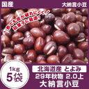 大納言小豆 5kg(1kg×5袋)北海道産 国産 とよみ 29年秋物 2.0上