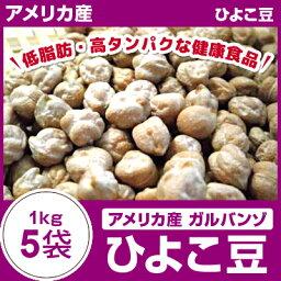 ひよこ豆 5kg 1kg×5袋 アメリカ産【ガルバンゾ】【ヒヨコ豆】