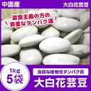 菜食主義の方の貴重なタンパク源外国産【大白花芸豆】 5kg(1kg×5袋)【白花豆】