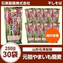 元祖 やまいも蕎麦 山形石黒製麺 250g×30袋1袋当り233円