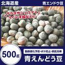 27年産【国産】【北海道産】青えんどう豆 500g