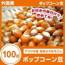 ポップコーン豆 乾燥 100g 外国産 アメリカ