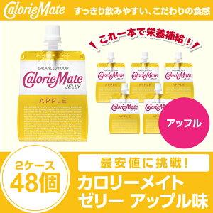 大塚製薬 カロリーメイトゼリー アップル