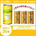 【最安値挑戦中!!】大塚製薬 カロリーメイト缶 200ml×30本 お好きな味を選択して下さい!