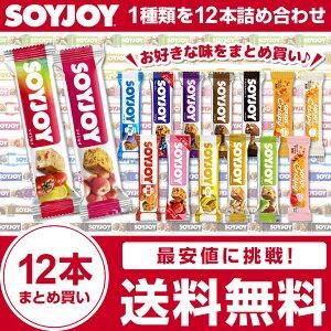 大塚製薬 ソイジョイ まとめ買い ピーナッツ プルーン アップル サンザシ ストロベリ