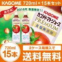 カゴメ トマトジュース プレミアム720ml×15本