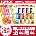 【送料無料】ソイジョイ 大塚製薬 SOYJOY12本セット ...