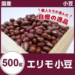 【メール便】エリモ小豆 500g 28年産 北海道産 国産 小豆 あずき 豆